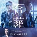 合葬/ASA-CHANG & 巡礼