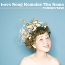 Love Song Remains The Same/種 ともこ