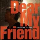 Dear My Friend/古澤剛