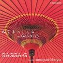 ねこまっしぐら (feat. GAS BOYS) -Single/RAGGA-G