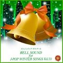 BELL SOUND for J-POP WINTER SONGS Vol.10(ベルサウンド)/ベルサウンド 西脇睦宏