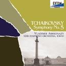 チャイコフスキー:交響曲 第 5番/ウラディーミル・アシュケナージ/NHK交響楽団