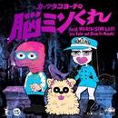 脳ミソくれ feat. MARIA (SIMI LAB)/KUTS DA COYOTE
