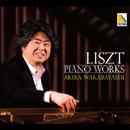 リスト:ピアノ作品集/若林顕