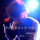 Adonis/ファンタジック ベリー