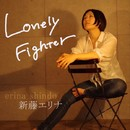 Lonely fighter/新藤エリナ