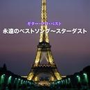 ギターソロ 永遠のベストソング~スターダスト/江部賢一