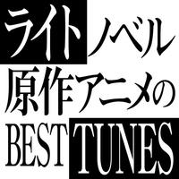 ライトノベル原作アニメのBEST TUNES