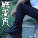 雑草の詩 -Single/野武士