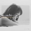 幸~sachi~/しらいしりょうこ