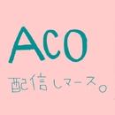 配信しマース。/ACO