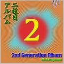 2nd Generation Album (2015リマスター)/@kakicchysmusic