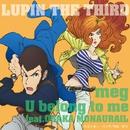 U belong to me feat.オーサカ=モノレール/meg