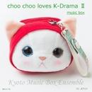 choo choo は韓国ドラマオルゴールが好き2/Kyoto Music Box Ensemble