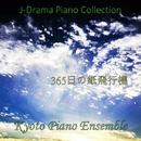 365日の紙飛行機(「あさが来た」より)/Kyoto Piano Ensemble