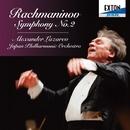 ラフマニノフ:交響曲 第 2番/アレクサンドル・ラザレフ&日本フィルハーモニー交響楽団