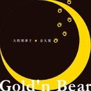 Gold'n Bear/Gold'n Bear 大熊理津子 金丸寛