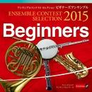 アンサンブル コンテスト セレクション 2015 <ビギナーズアンサンブル>/Ensemble C