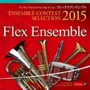 アンサンブル コンテスト セレクション 2015 <フレックスアンサンブル>/Ensemble C