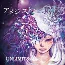 アメジスト/UNLIMITS