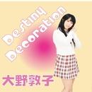 Destiny Decoration/大野敦子