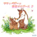 ママとベビーの童謡オルゴール 2/ラグジュアリー オルゴール