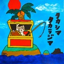 タカシマタカラジマ  (with Sing J Roy, RAINBOW MUSIC & MONch) -Single/TAKASHIMA Children