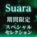 Suara 期間限定スペシャルセレクション/Suara