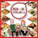 「英国一家、日本を食べる」オリジナル・サウンドトラック/羽深由理、出羽良彰