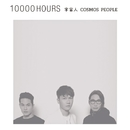 10000 HOURS/宇宙人(Cosmos People)