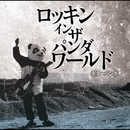 ロッキン・イン・ザ・パンダワールド/ギターパンダ