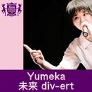 未来 div-ert(HIGHSCHOOLSINGER.JP)/Yumeka(HIGHSCHOOLSINGER.JP)