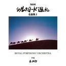NHK シルクロード巡礼 名曲集I/ROYAL SYMPHONIC ORCHESTRA