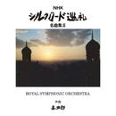 NHK シルクロード巡礼 名曲集II/ROYAL SYMPHONIC ORCHESTRA