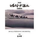 NHK シルクロード巡礼 名曲集III/ROYAL SYMPHONIC ORCHESTRA