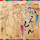 NHK木曜時代劇「ちかえもん」オリジナル・サウンドトラック(PCM 48kHz/24bit)/宮川彬良