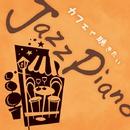 カフェで聴きたいJazz Piano/Kaoru Sakuma