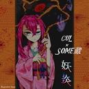 妖炎 feat.CUL/some蔵