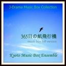 365日の紙飛行機(「あさが来た」より)music box full version/Kyoto Music Box Ensemble