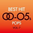 ポップスベストヒット00~05's VOL7/スターライト オーケストラ&シンガーズ