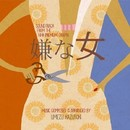 NHK プレミアムドラマ「嫌な女」オリジナル・サウンドトラック/梅津和時