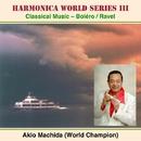 ハーモニカ クラシック ボレロ/町田 明夫  ワールドチャンピオン