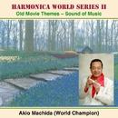 ハーモニカ 懐かしい映画音楽 サウンド オブ ミュージック/町田 明夫  ワールドチャンピオン