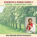 ハーモニカ 世界のフォークソング 草競馬/町田 明夫  ワールドチャンピオン