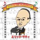 サティ ピアノベスト/江原郊子