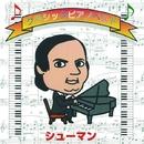 シューマン ピアノベスト/江原郊子