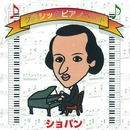 ショパン ピアノベスト/江原郊子