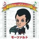 モーツアルト ピアノベスト/江原郊子