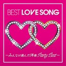 BEST LOVE SONG ~みんなが選んだ洋楽 Party Best~/PARTY HITS PROJECT