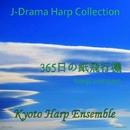 365日の紙飛行機 (「あさが来た」より)harp version/Kyoto Harp Ensemble